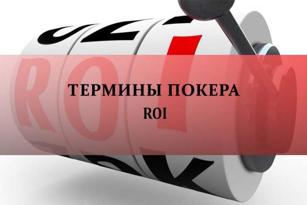 ROI в покере