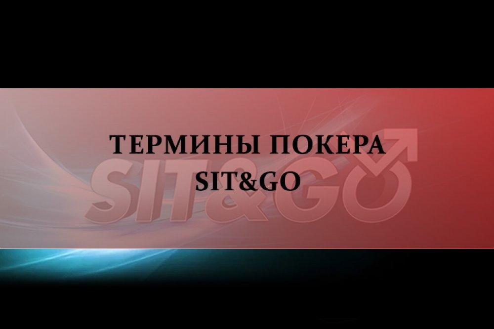 Sit and Go турниры