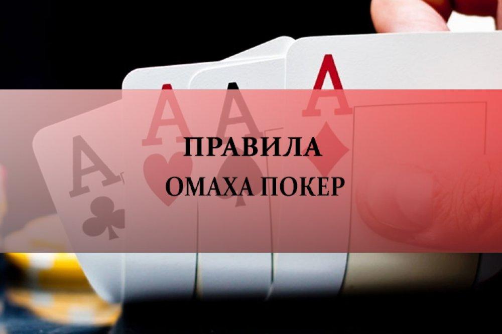 Правила игры в покер Омаха