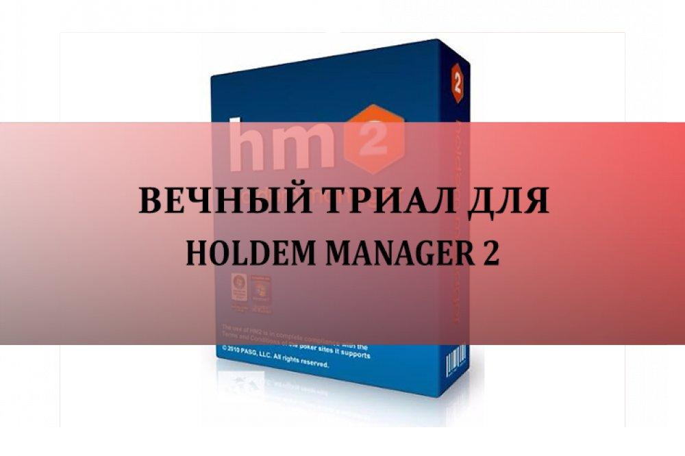 Вечный триал Holdem Manager 2