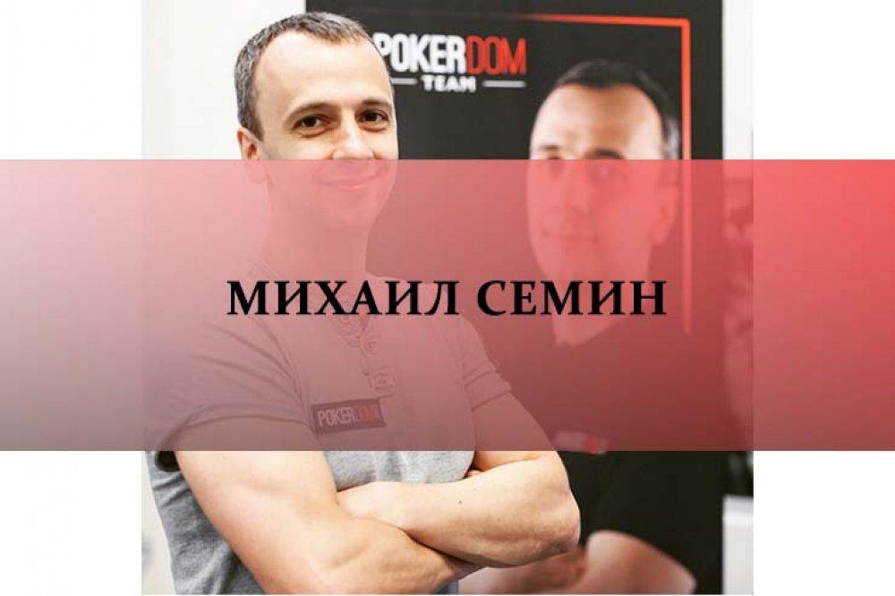 Михаил Семин