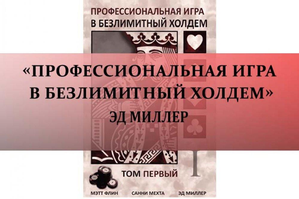 «Профессиональная игра в Безлимитный Холдем» Эд Миллер
