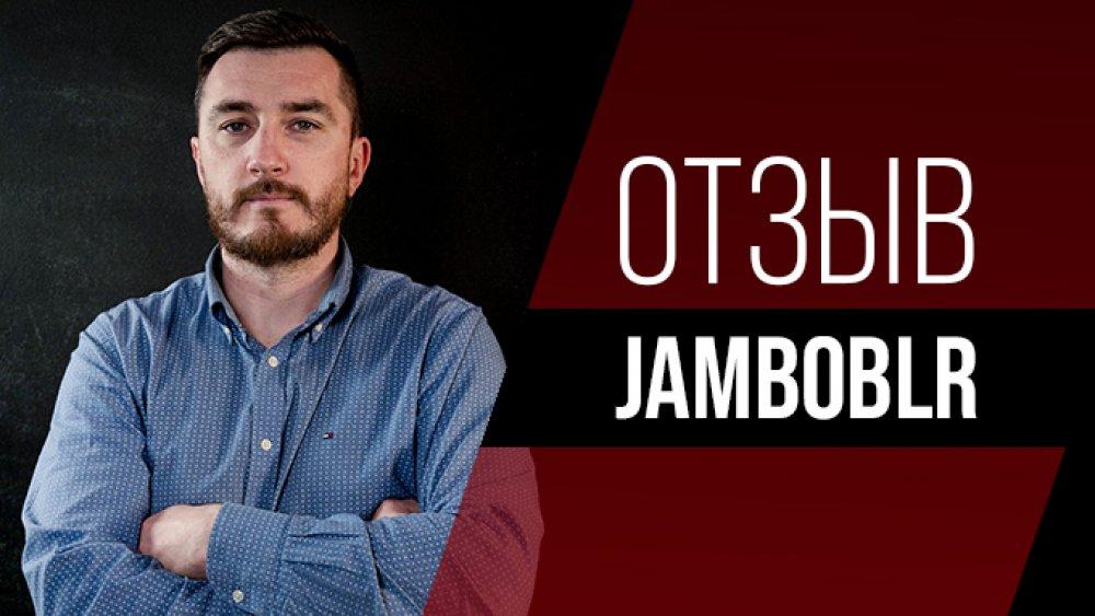 Академия Покера Отзывы - обучения у Владимира JamboBLR