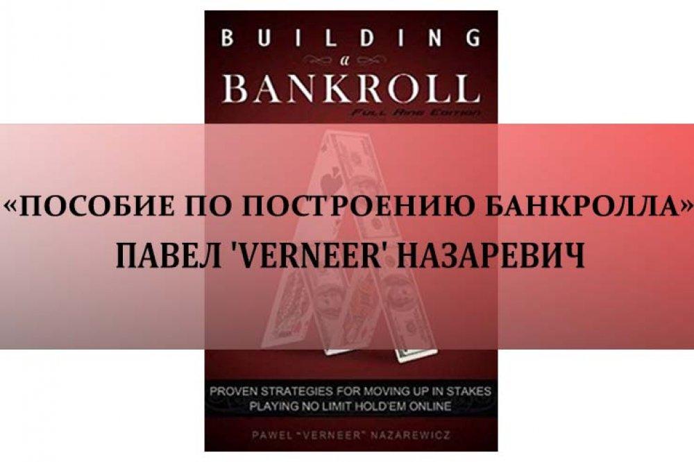 «Пособие по построению банкролла» Павел 'Verneer' Назаревич
