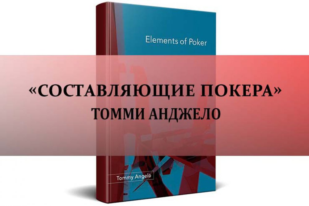 «Составляющие покера» Томми Анджело