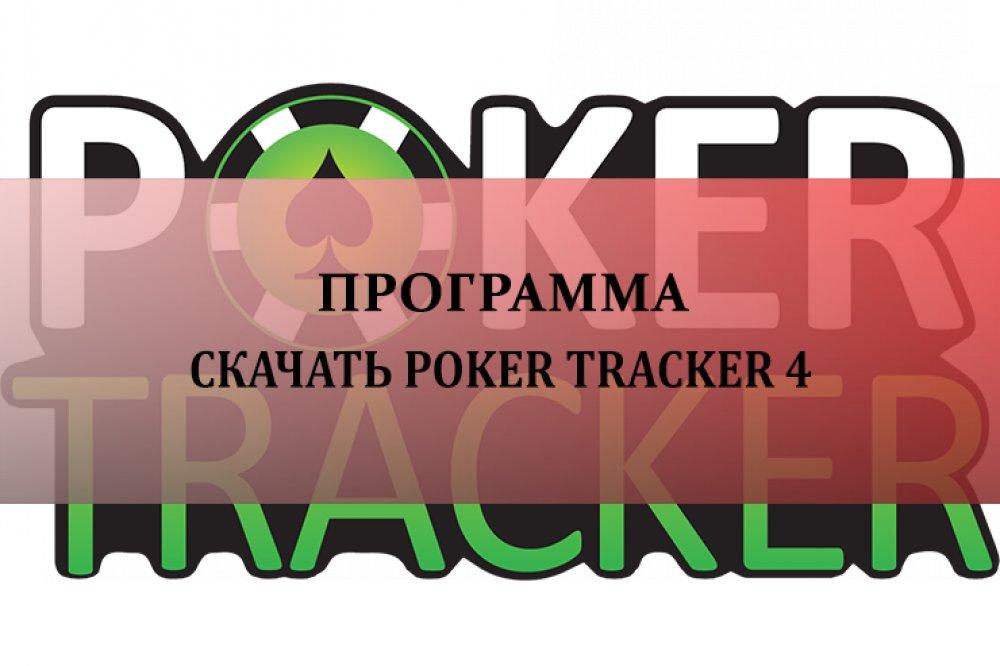 Скачать PokerTracker 4 (Покер Трекер 4)
