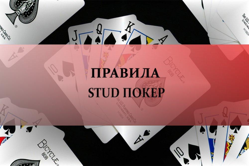 Правила игры Стад