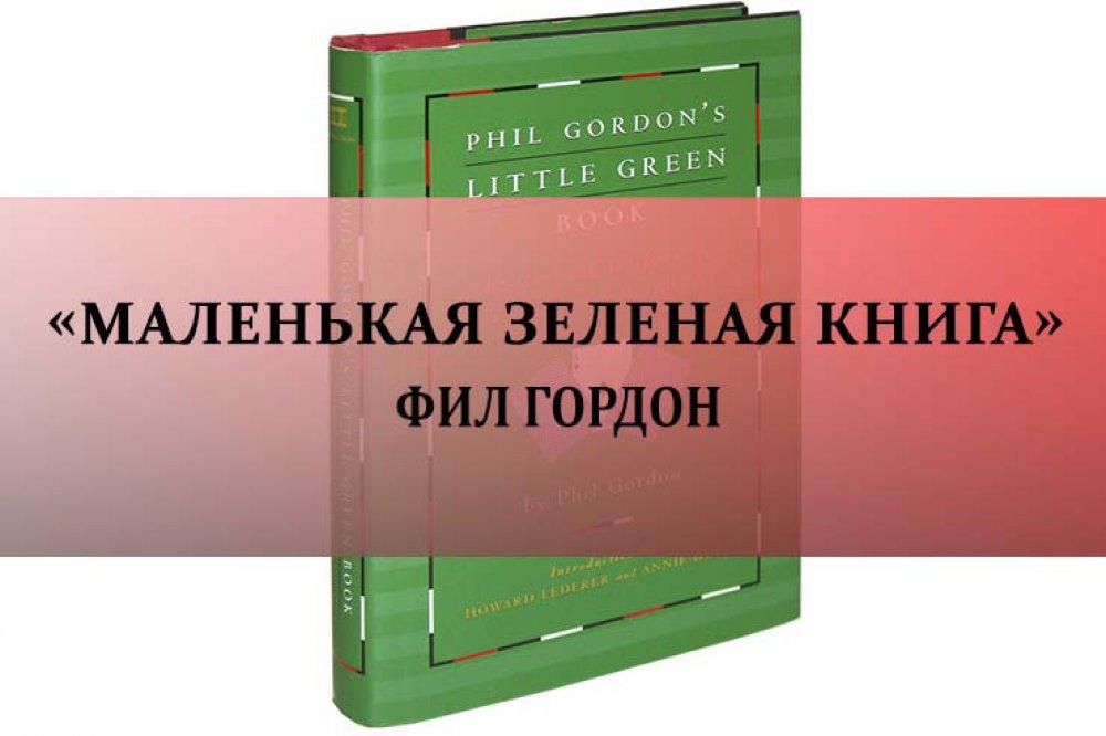 «Маленькая зеленая книга» Фил Гордон