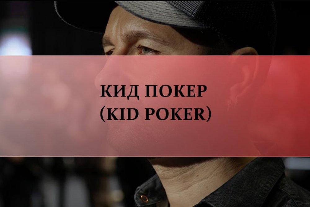 Кид Покер