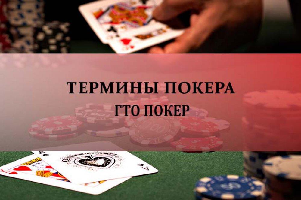 ГТО покер