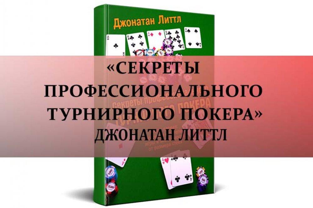 «Секреты профессионального турнирного покера» Джонатан Литтл
