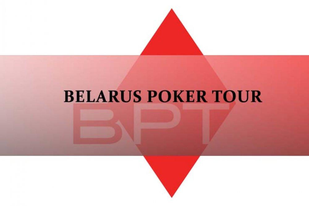 Belarus Poker Tour
