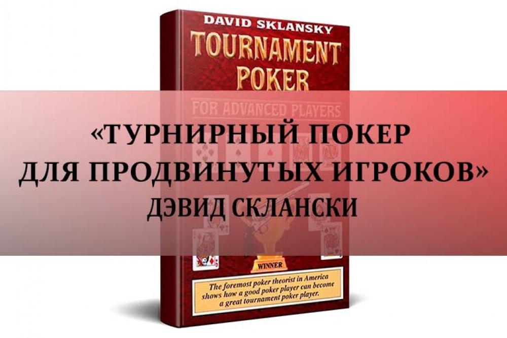 «Турнирный покер для продвинутых игроков» Дэвид Склански