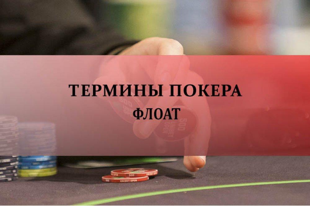 Флоат в покере