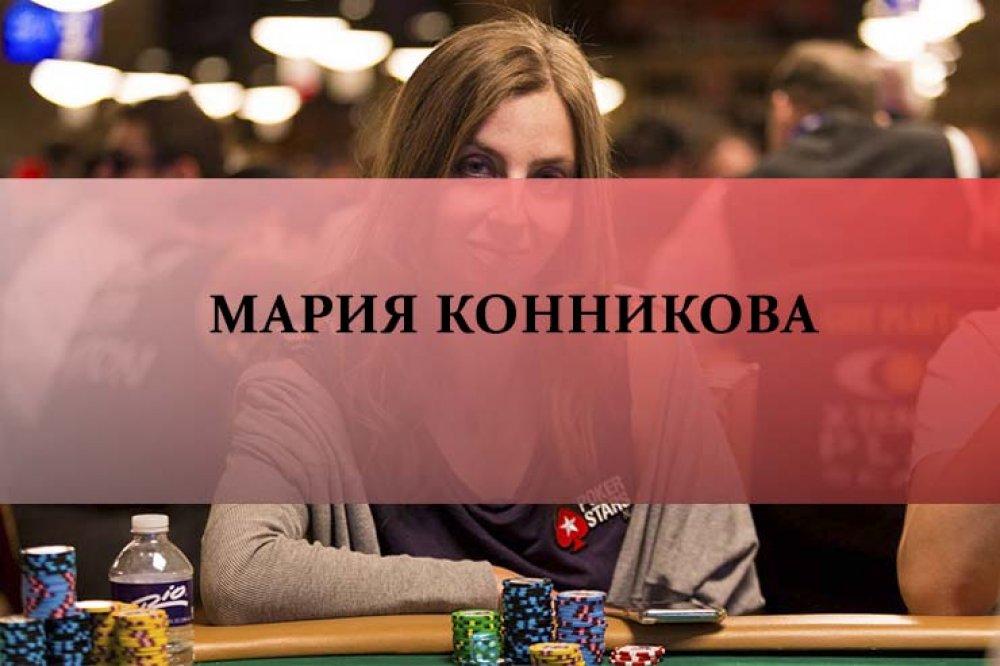 Мария Конникова