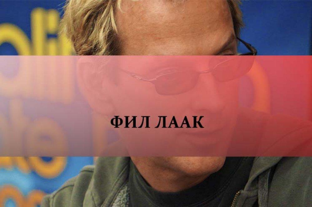 Фил Лаак