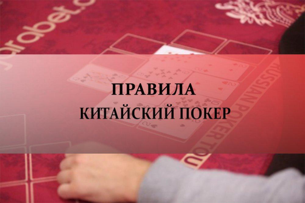 Китайский покер. Правила игры