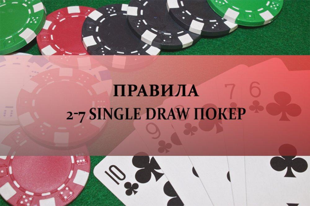 Правила 2-7 Single Draw