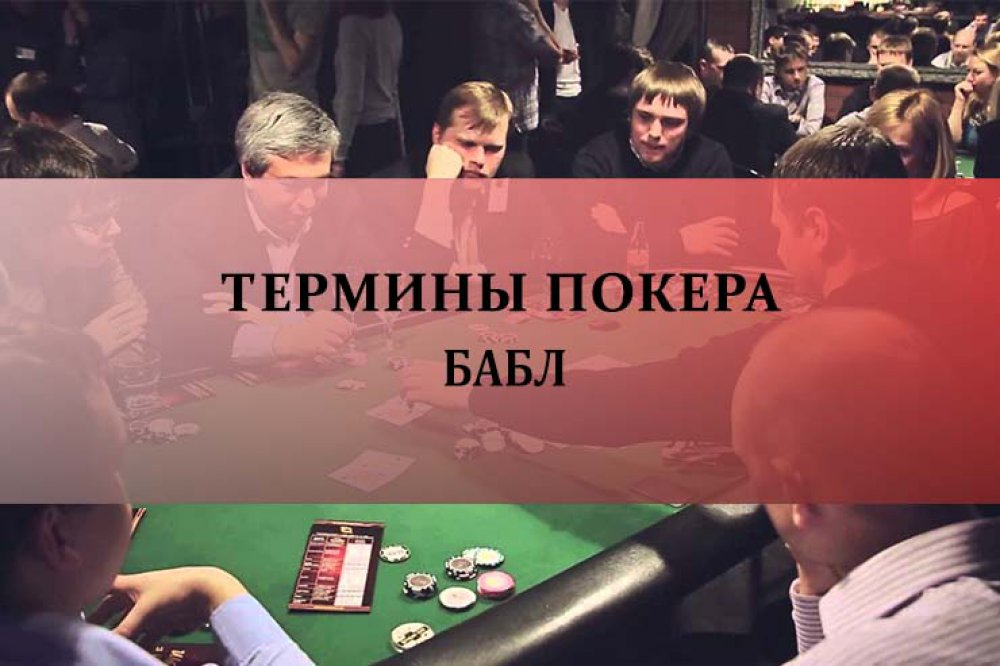 Бабл в покере