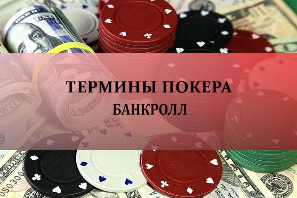 Банкролл