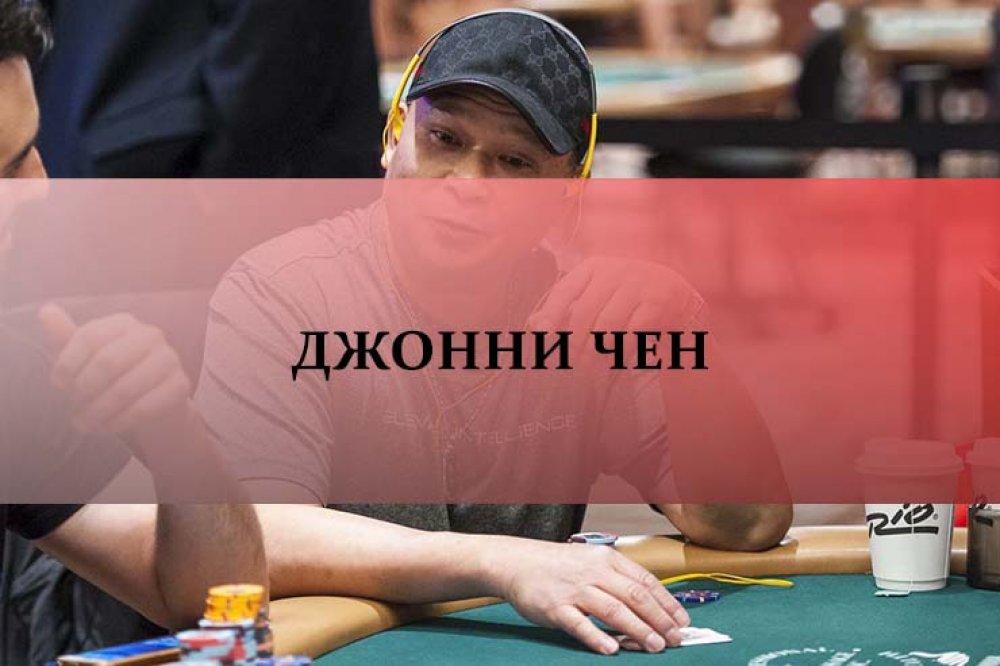 Джонни Чен
