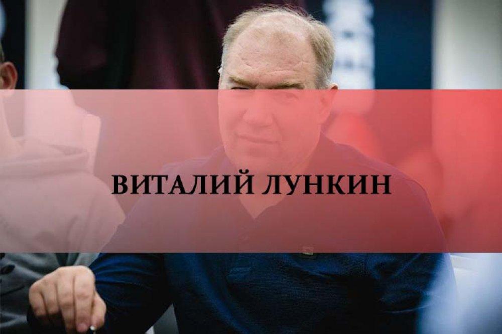 Виталий Лункин
