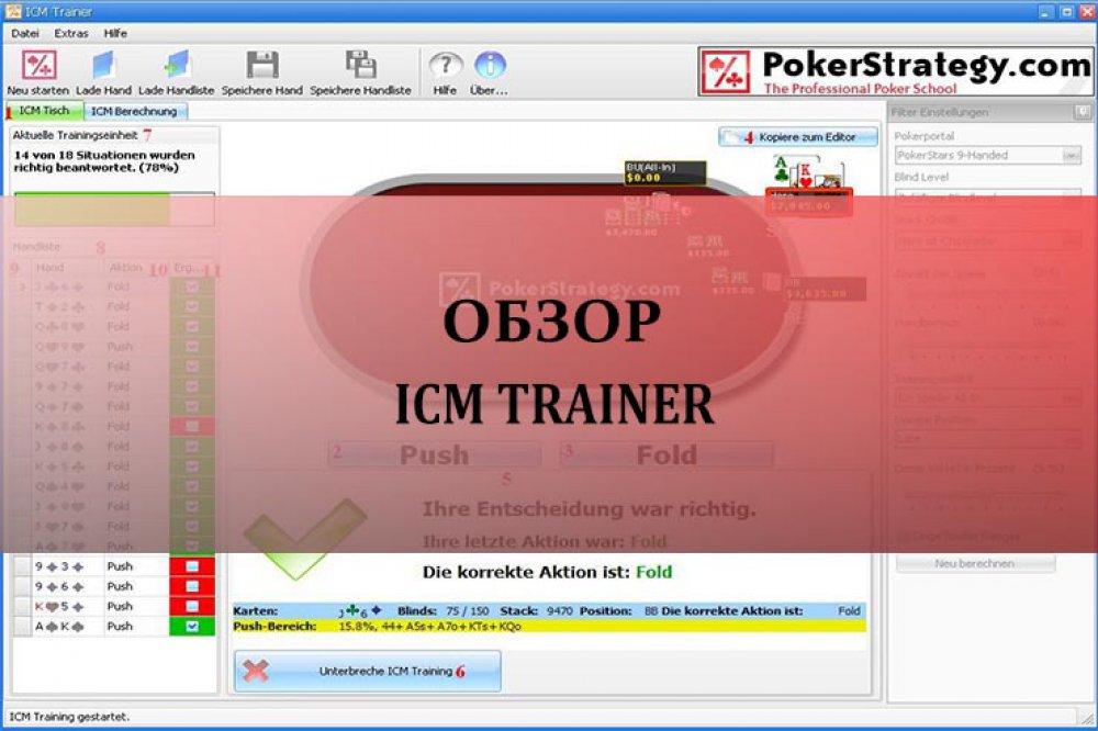 ICM Trainer