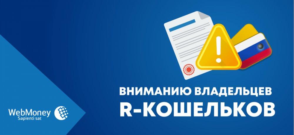 Webmoney не принимает депозиты и выводы в покер-румы от игроков РФ