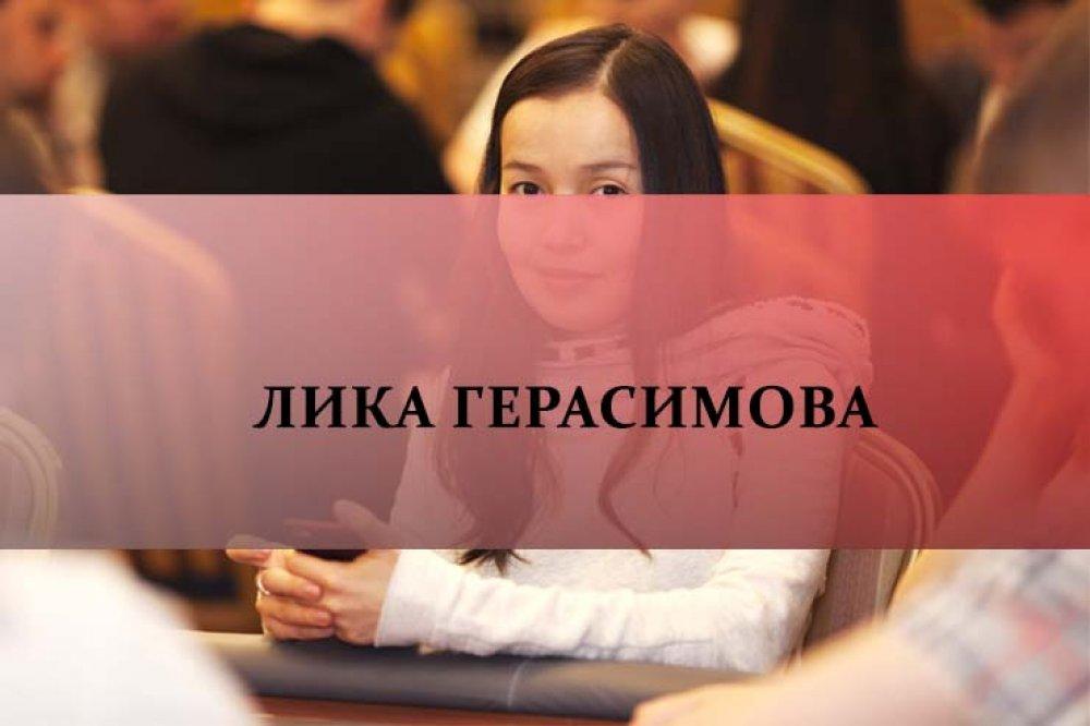 Лика Герасимова