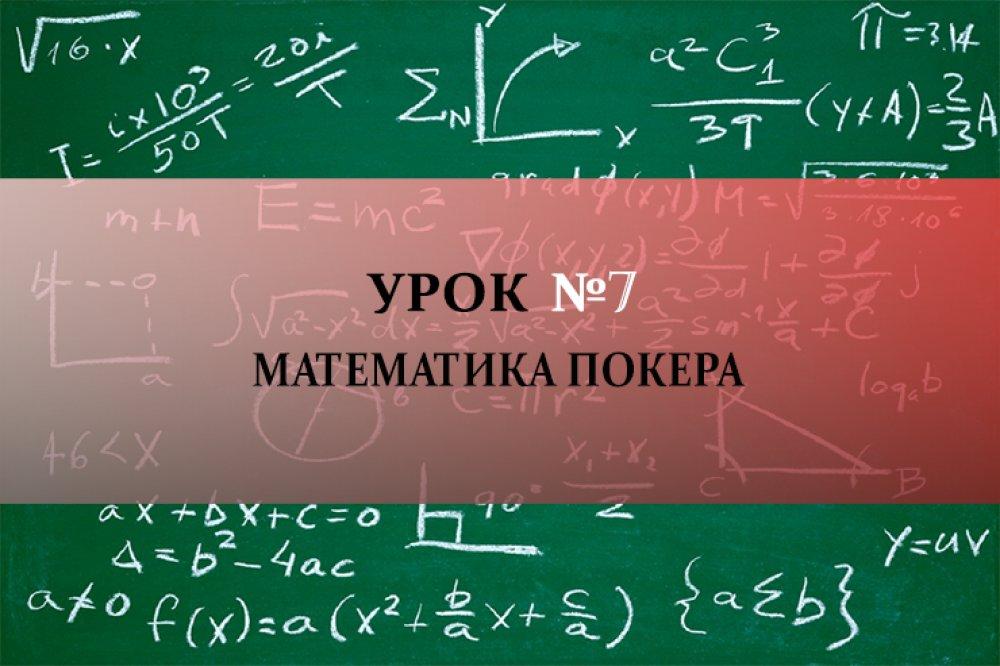 Урок №7: Математика покера