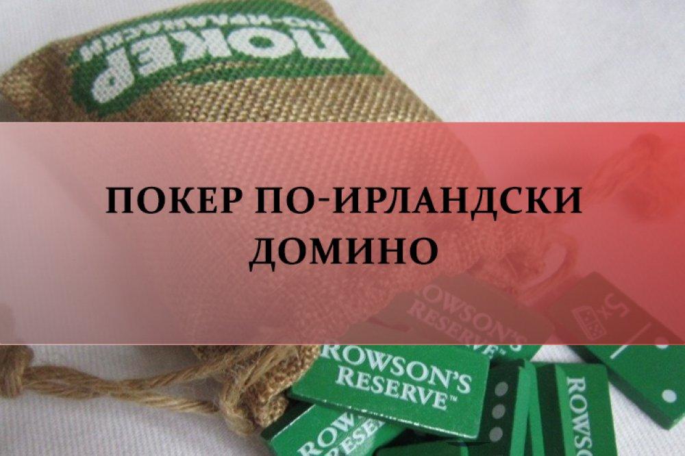 Покер по-ирландски - Домино