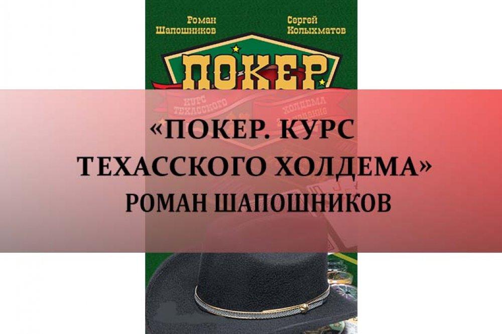 «Покер. Курс Техасского Холдема» Роман Шапошников