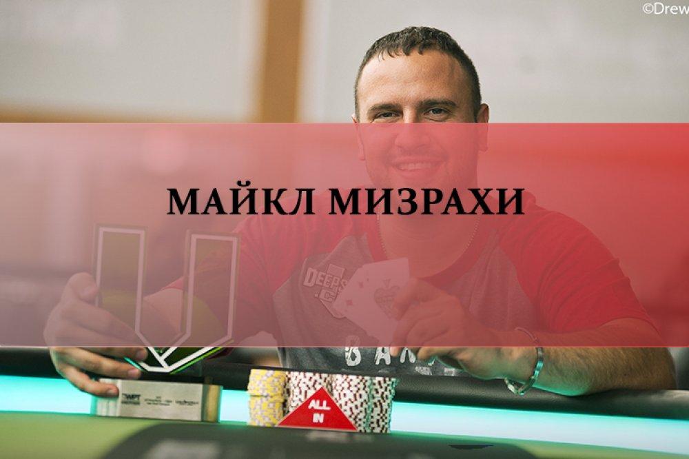Майкл Мизрахи