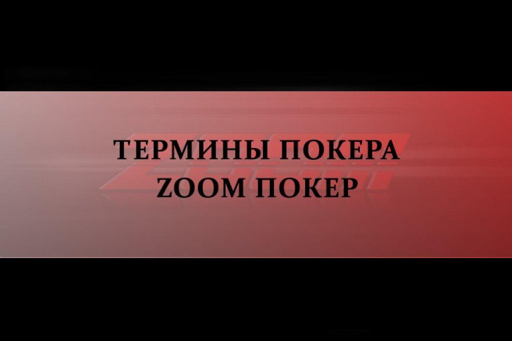 Zoom покер