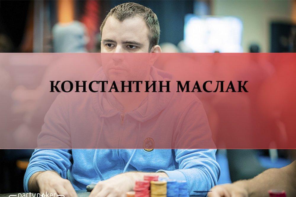 Константин Маслак