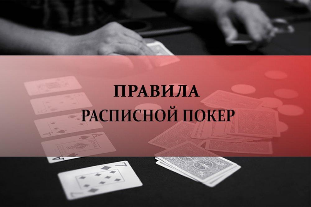 Правила Расписной покер