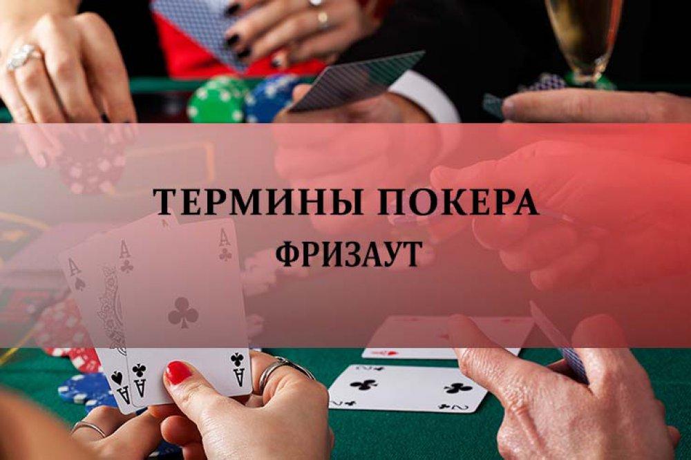 Фризаут в покере