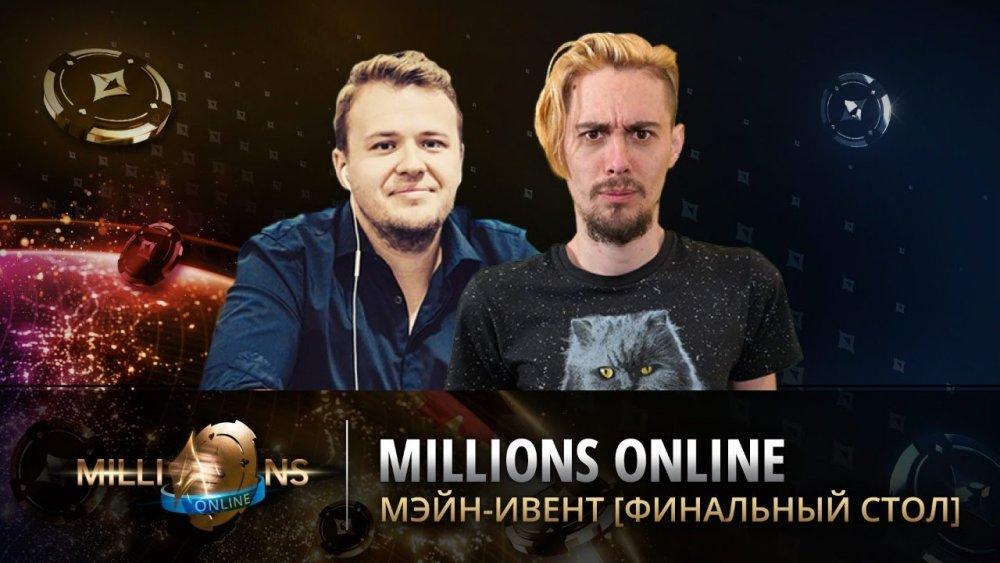Завершилось главное событие MILLIONS Online