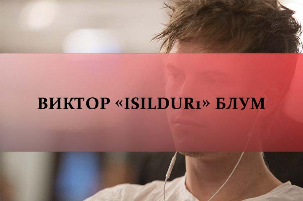 Виктор «isildur1» Блум