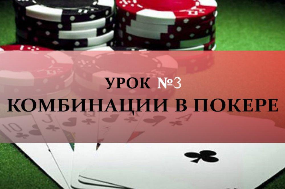 Урок №3: Комбинации в покере