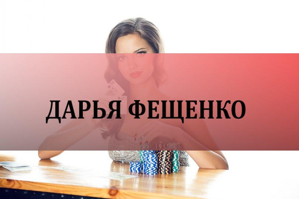 Дарья Фещенко