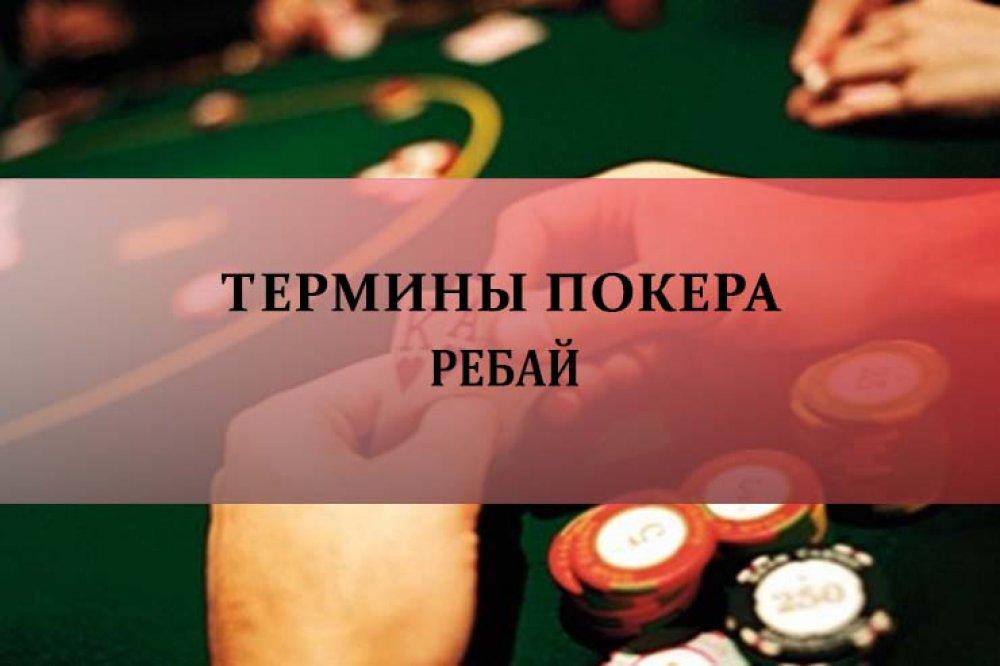 Ребай в покере