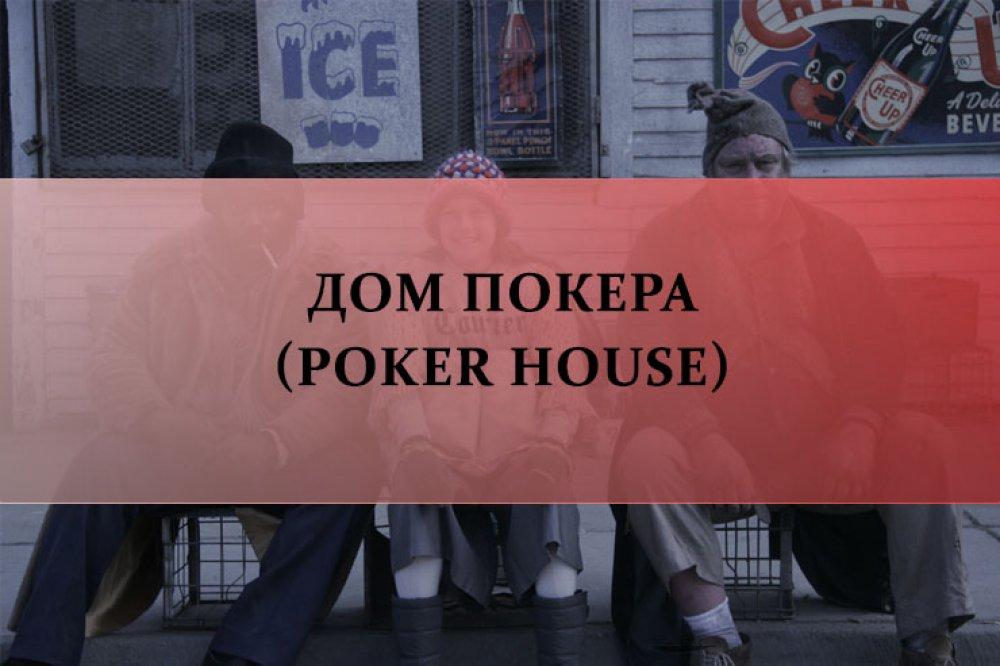 Дом покера