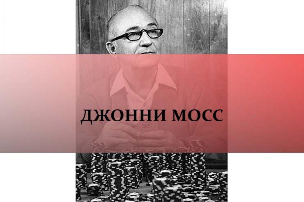 Джонни Мосс