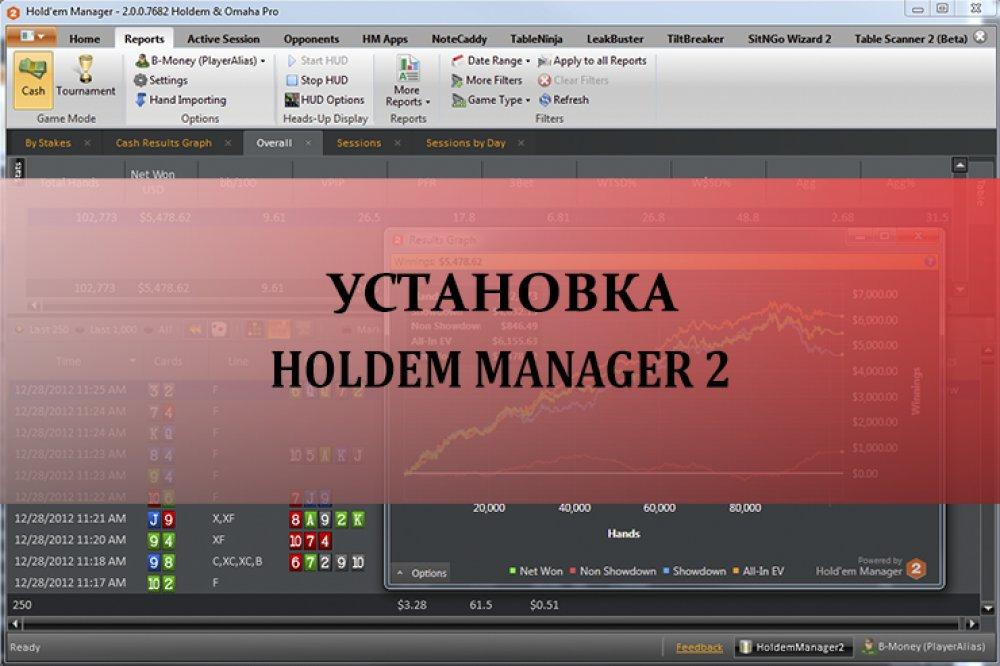 Установка Holdem Manager 2