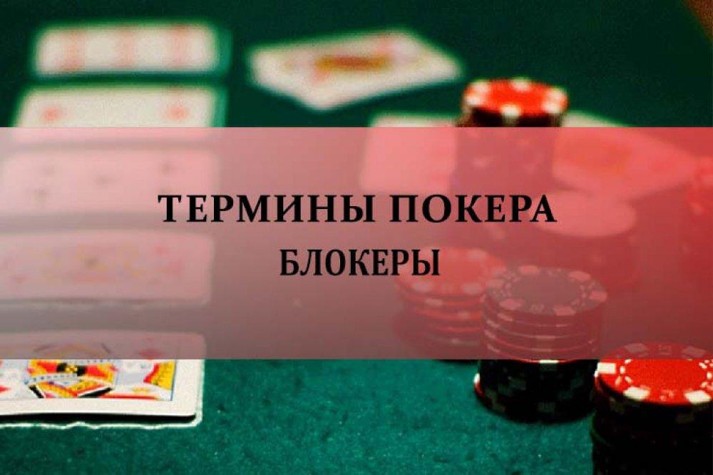 Блокеры в покере