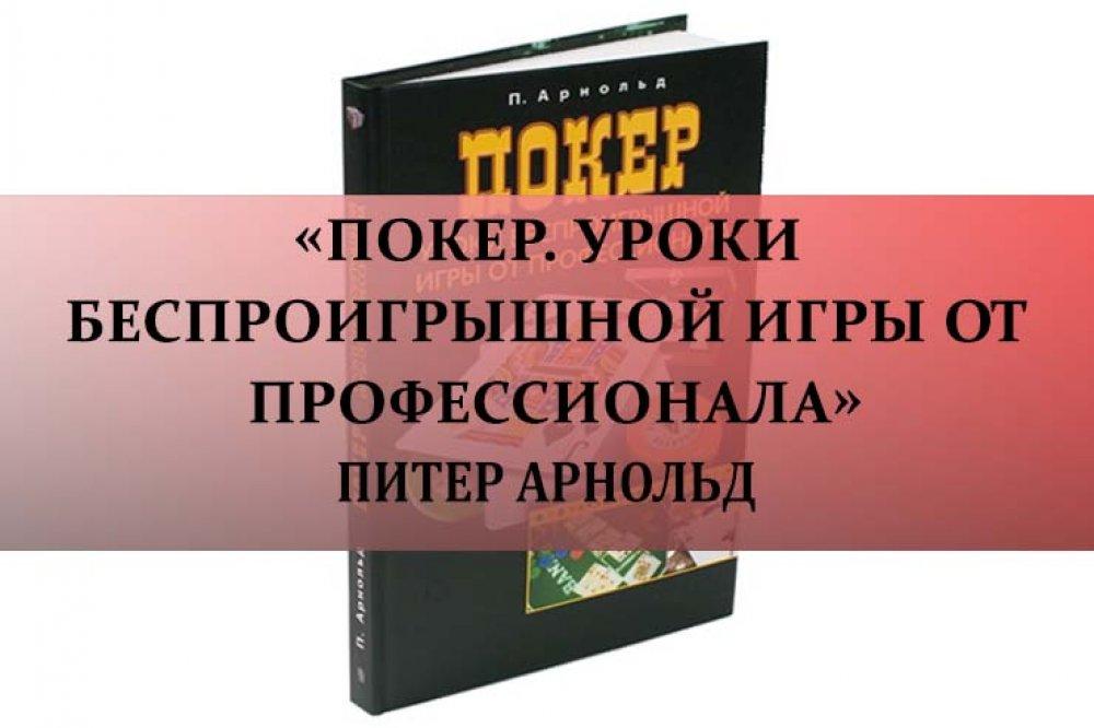 «Покер. Уроки беспроигрышной игры от профессионала» Питер Арнольд