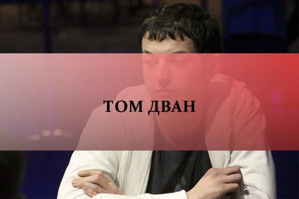 Том Дван