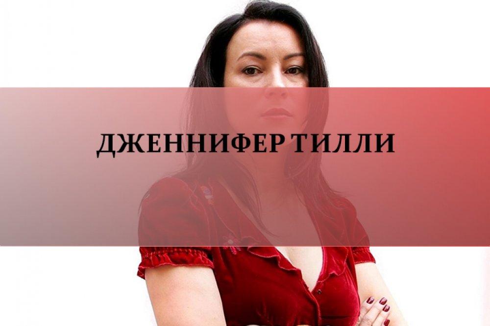 Дженнифер Тилли