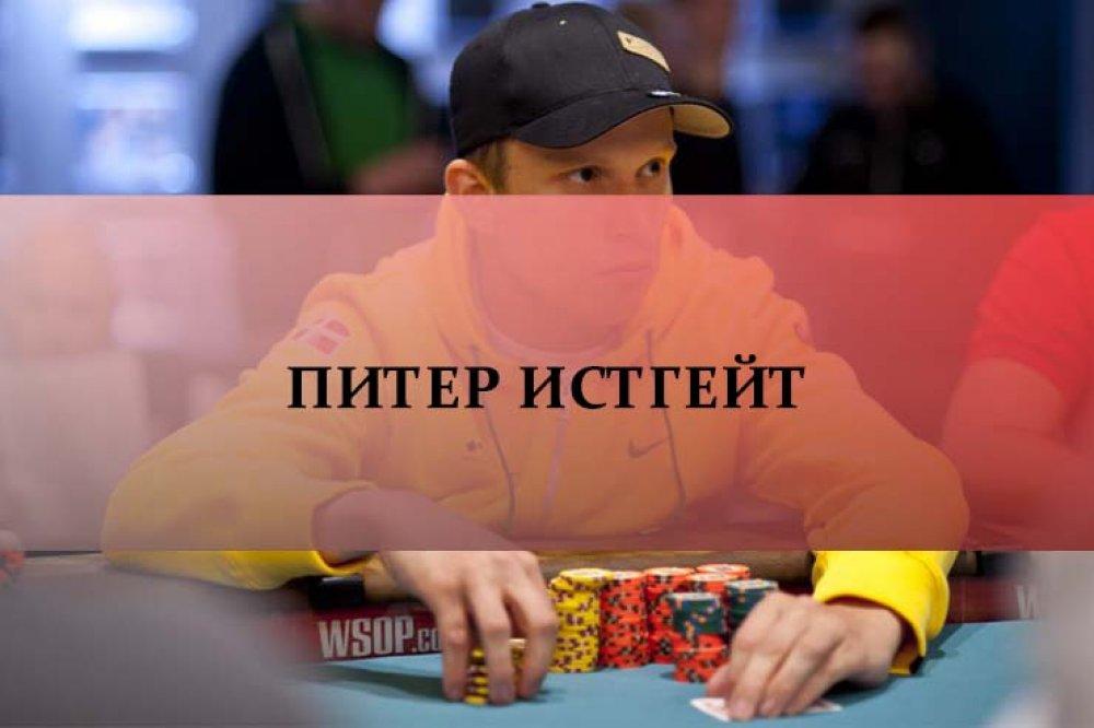 Питер Истгейт